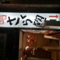 さくら麹 新橋店