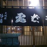 御膳 生蕎麦 大坂屋 砂場 虎ノ門本店