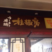 ラーメン 横綱 桂麺房