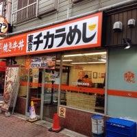 東京チカラめし 新丸子店