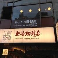 上島珈琲店 大門店