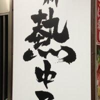 九州熱中屋 浜松町芝大門LIVE