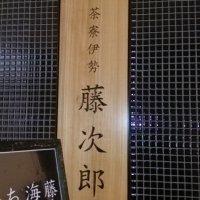茶寮 伊勢 藤次郎 渋谷ヒカリエ