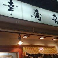 幸寿司 高円寺の口コミ