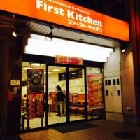 ファーストキッチン 町田パークアベニュー店の口コミ