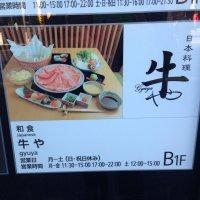 日本料理 牛や