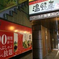 しゃぶしゃぶ温野菜 新横浜店