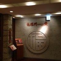 福臨門 魚翅海鮮酒家 丸ビル店