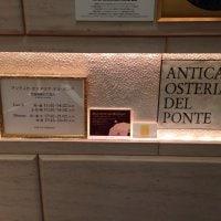 ANTICA OSTERIA DEL PONTE アンティカ・オステリア・デル・ポンテの口コミ