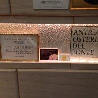 ANTICA OSTERIA DEL PONTE アンティカ・オステリア・デル・ポンテ