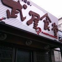 武屋食堂 泉店