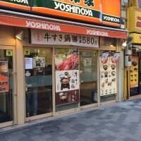 吉野家 秋葉原中央通り店