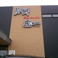 焼肉・ホルモン 虎一 泉中央店