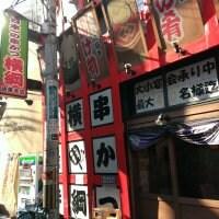 日本一の串かつ 横綱 法善寺横丁店