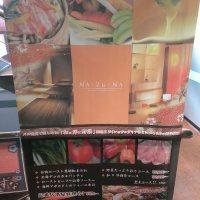個室×和食バル NaZuNa 難波店