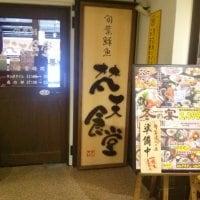 梵天食堂 泉中央駅ビル店