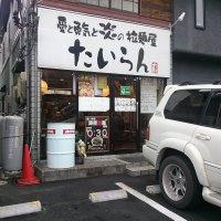 愛と勇気と炎の拉麺屋 たいらん 泉中央店