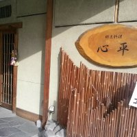 郷土料理 心平 泉店