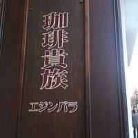 珈琲貴族 エジンバラ 新宿歌舞伎町店の口コミ
