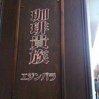 珈琲貴族 エジンバラ 新宿歌舞伎町店
