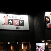 ワンカルビ Plus+ 草津店