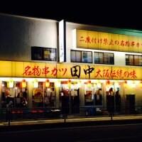 大阪伝統の味 串カツ 田中 溝口店