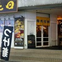 麺処 花田 上野店