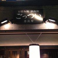 ごっつい  恵比寿店