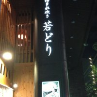 博多水炊き 若どり 恵比寿店