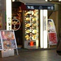 光麺 上野店