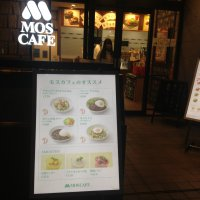 MOS CAFE モスカフェ 恵比寿東店