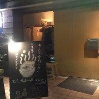 豆腐料理 空野 恵比寿店の口コミ