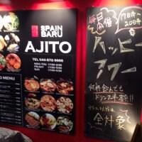 スペインバル AJITO 新丸子店