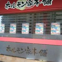 ホルモン家本舗 泉中央店
