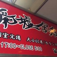 個室居酒屋 廃墟 Haikyoの口コミ