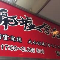 個室居酒屋 廃墟 Haikyo