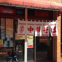 代一元 高円寺店