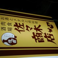 肉食酒場 佐々木商店 蒲田西口の口コミ