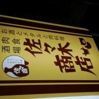 肉食酒場 佐々木商店 蒲田西口
