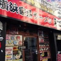横浜家系ラーメン 新宿家 高円寺店
