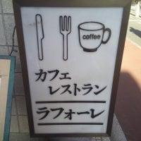 カフェレストラン ラフォーレ