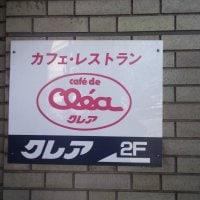カフェ・ド・クレア 武蔵野文化会館店