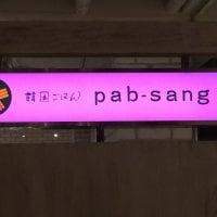 韓国ごはん pab-sang