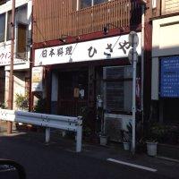 日本料理 ひさや