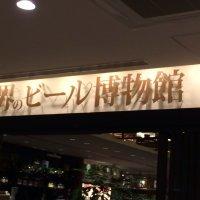 世界のビール博物館 東京スカイツリー・ソラマチ店