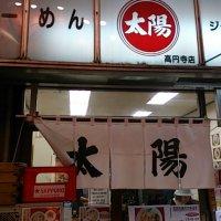 らーめん 太陽 高円寺店