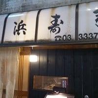 高円寺 浜寿司