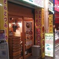 博多風龍 中野サンモール店