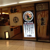 讃岐のうどん屋 香蔵 新宿サブナード店の口コミ