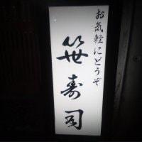 笹寿司の口コミ